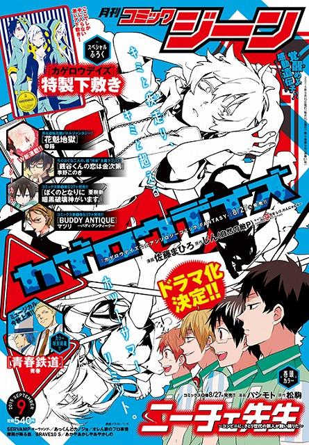 月刊コミックジーン9月号が発売...