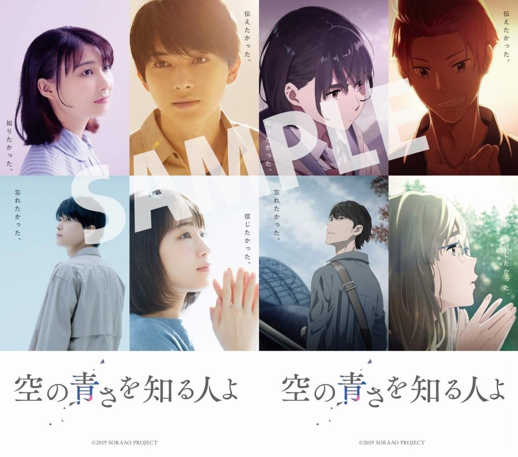 空の青さを知る人よ あいみょんのw主題歌を使用した最新予告映像が公開 あの花 ここさけ が揃い踏みの入場者プレゼントも発表 Anime Recorder