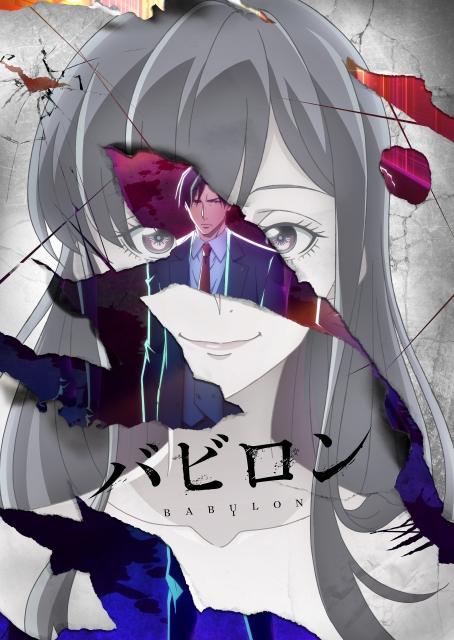 【アニメ】 『バビロン』第8話「希望」は12月30日に放送予定。次週より7話までの再放送&1話はオーディオコメンタリー付き