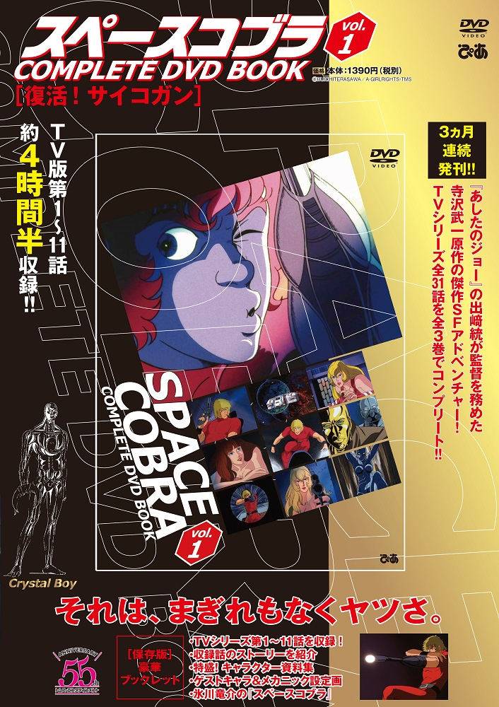 TVアニメ「スペースコブラ」全31話を3巻に分けて完全収録する『COMPLETE DVD BOOK』シリーズを2020年1月より刊行!