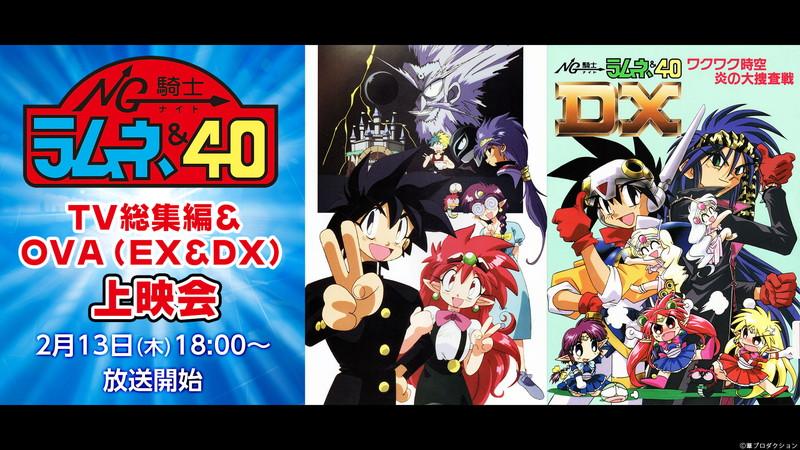 【アニメ】 生誕30周年を迎えた「NG騎士ラムネ&40」TV総集編&OVAがニコニコ生放送で初の無料配信決定!