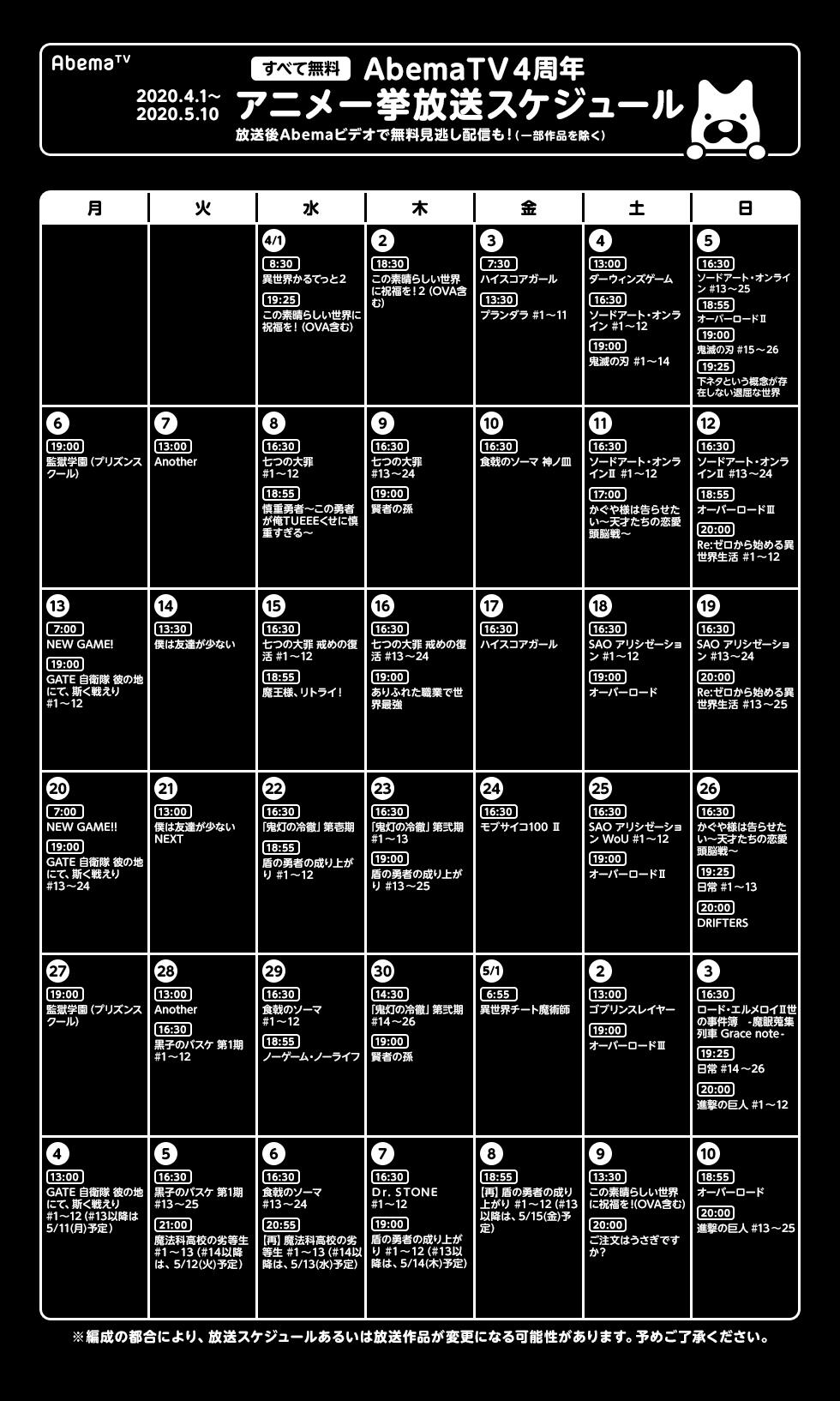 AbemaTV、50タイトル超を毎日無料一挙放送! 『リゼロ』『鬼滅の刃 ...
