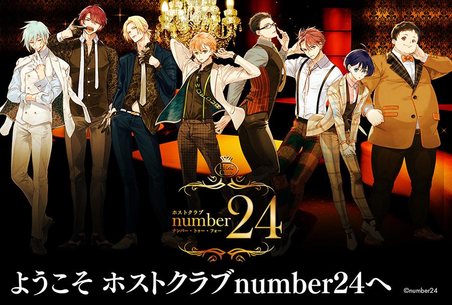 ナンバー 24