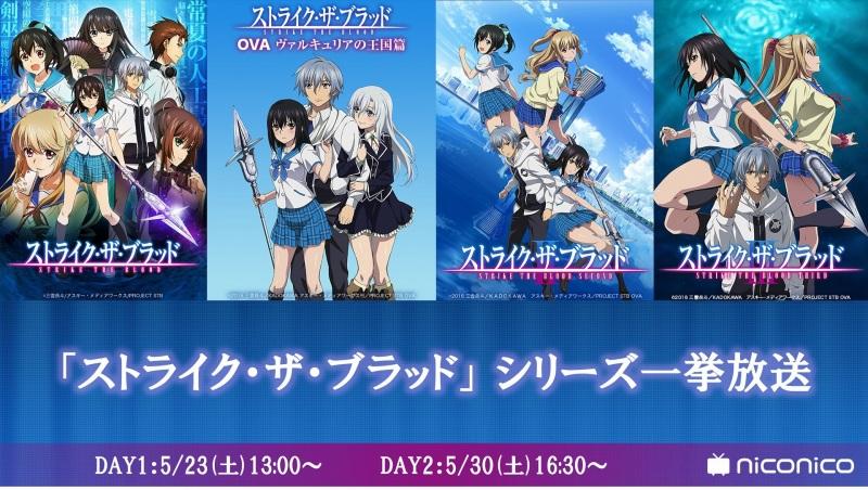 【アニメ】 『ストライク・ザ・ブラッド』OVAシリーズがニコニコで全話無料配信!