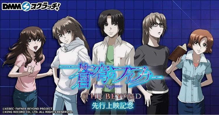 The 配信 beyond の 蒼穹 ファフナー