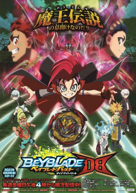 ベイブレードバースト ダイナマイトバトル – Anime Recorder
